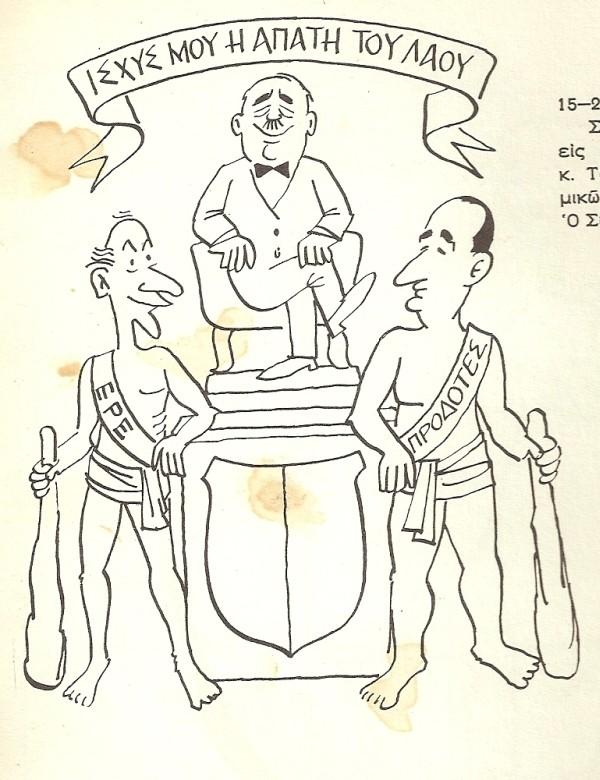 Image result for  ΜΗΤΣΟΤΑΚΗΣ ΑΠΟΣΤΑΣΙΑ