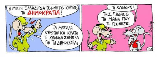 ΣΚΙΤΣΟ-ΔΗΜΟΚΡΑΤΙΑ-SOLOUP 80