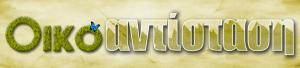 oikoantistasi_logo_zps4fbe4982