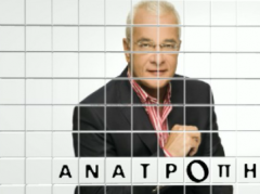 anatropi-362x270