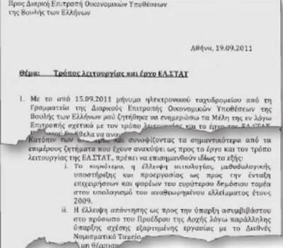 ΕΛΣΤΑΤ_έγγραφο_βουλή_220911