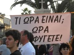-ΩΡΑ-ΝΑ-ΦΥΓΕΤΕ-e1358722189914