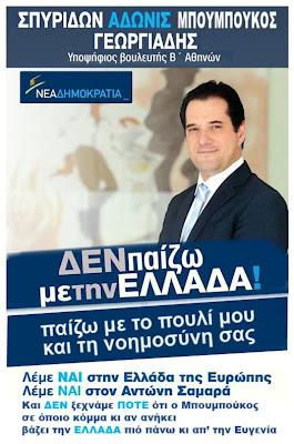 georgiadis ad