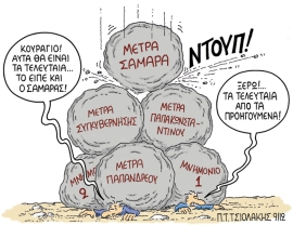 Tsiolakis1