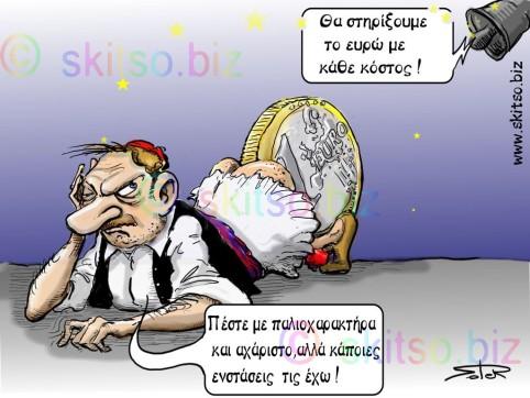 20100508_ΣΤΗΡΙΞΗ-ΕΥΡΩ