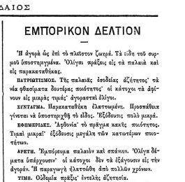emporikon-deltion-asmodaios-ar-3-1875