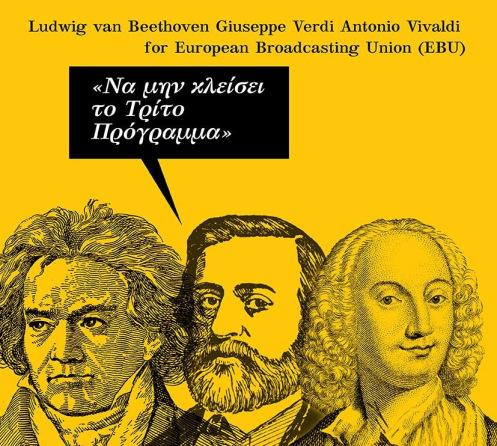 Η αφίσα είναι του Δημήτρη Αρβανίτη
