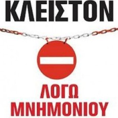 Κλειστόν-290x290