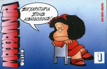 Fables Habitat - Mafalda Greek 02