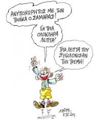 Samaras3j