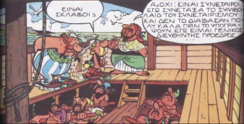 asterix-monomaxos1