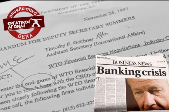 bankingkrisis