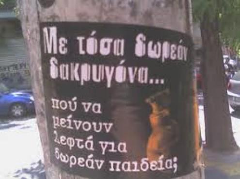 Αφίσα_δωρεάνδακρυγόνα_παιδεία_250811-e1314279706331
