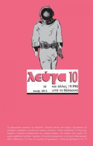 levga10_cover_small_0-540x842