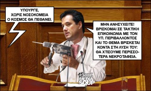 adonisnohospital1