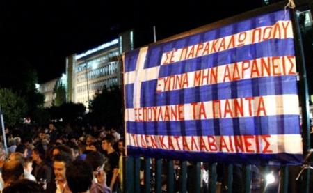 ελληνικη σημαια ερτ