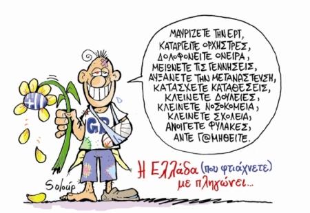 skitso-imeras-4-7-13