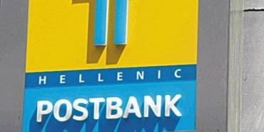 hellenic_postbank_taxydromiko_tamieftirio1389268391