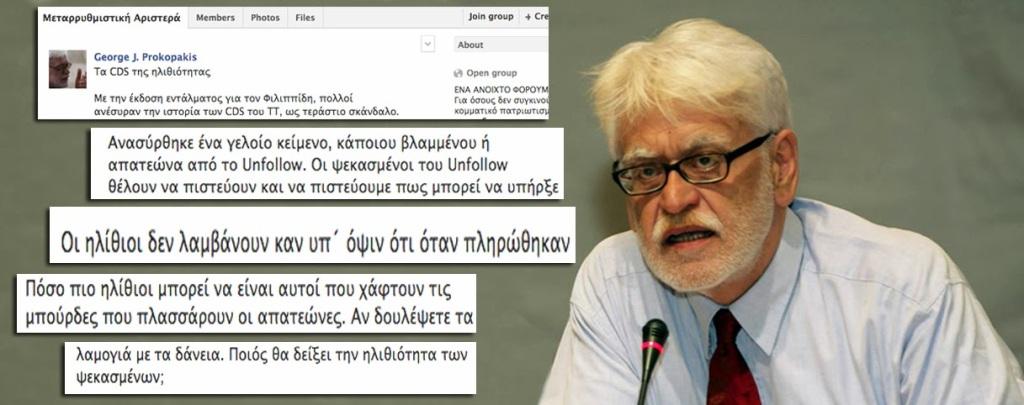 prokopakis