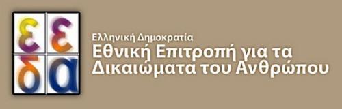 Εθνική Επιτροπή για τα Δικαιώματα του Ανθρώπου    ΔΕΛΤΙΑ ΤΥΠΟΥ    -183901