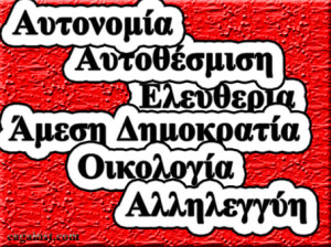 αυτονομια1-300x224