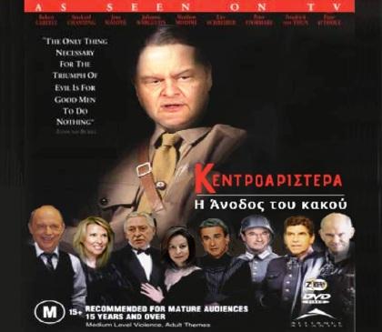 ΚΕΝΤΡΟΑΡΙΣΤΕΡΑ-Η-ΑΝΟΔΟΣ-ΤΟΥ-ΚΑΚΟΥ