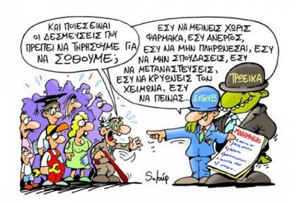 skitso-nea_metra_0