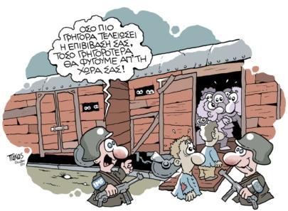 train-copy