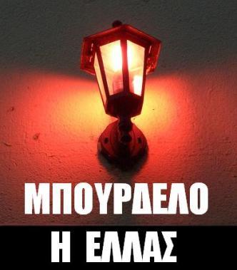 mpoyrdelo-h-ellada