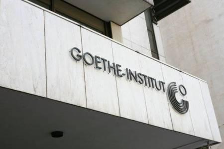 Institouto-Gkaite-katashesi
