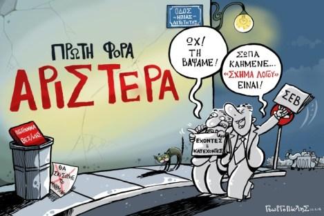 parapolitika240515