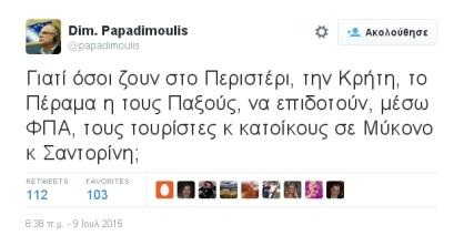 Dim._Papadimoulis