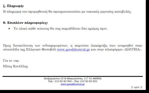 Ef-diavgeia-700x437