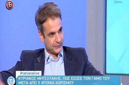 Kiriakos-Mitsotakis-tatiana