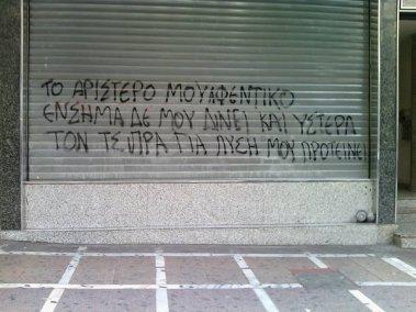 tsipras-apergia