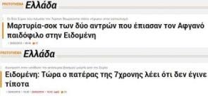 ΠΡΩΤΟ-ΘΕΜΑ-ΑΦΓΑΝΟΣ