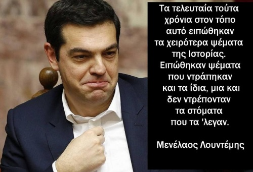 tsipras-loudemhs